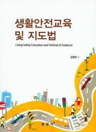 생활안전교육 및 지도법
