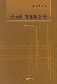 중국의 경전과 유학
