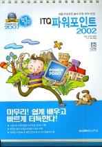파워포인트 2002(ITQ)(합격완성)(2007)