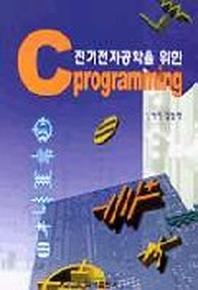 C PROGRAMMING(전기전자공학을위한)(S/W포함)