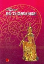 평양 조선중앙력사박물관