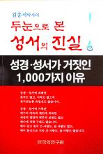 김종서 박사의 두 눈으로 본 성서의 진실. 중