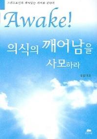 의식의 깨어남을 사모하라