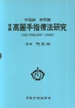 고려수지요법연구 (증해)(3판)