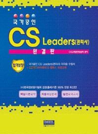 국가공인 CS Leaders(관리사) 완결판