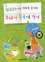 500단어로 회화를 즐기는 주니어 중국어 단어