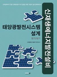 신재생에너지발전설비 태양광발전시스템 설계(필기 실기)