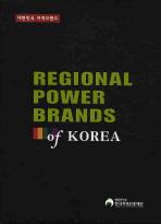 대한민국 지역브랜드(Regional Power Brands of Korea)