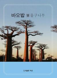 바오밥(명) 물구나무