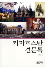 카자흐스탄 견문록