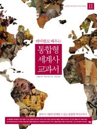 테마별로 배우는 통합형 세계사 교과서. 2