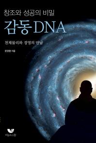 창조와 성공의 비밀 감동DNA