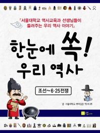 한눈에 쏙 우리 역사: 조선-6 25전쟁