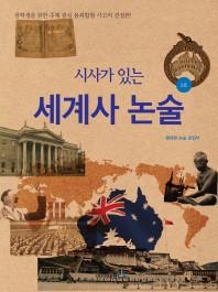 세계사 논술 2호