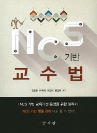 NCS 기반 교수법