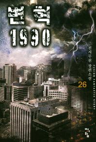 변혁 1990. 26