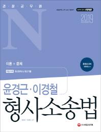 윤경근 이경철 형사소송법: 경찰공무원 N(2019)