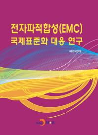전자파적합성(EMC) 국제표준화 대응 연구