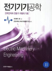 전기기기공학. 2