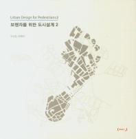 보행자를 위한 도시설계. 2