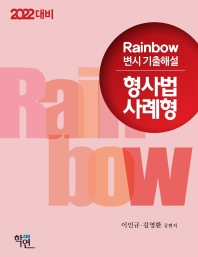 Rainbow 형사법 사례형 변시 기출해설(2022)