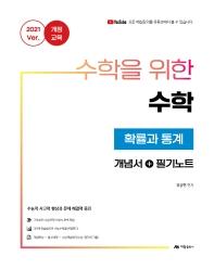 수학을 위한 수학 고등 확률과 통계 개념서+필기노트(2020)(2021 수능대비)