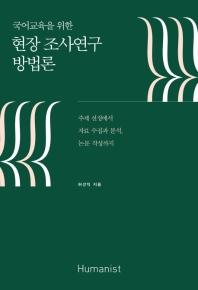 국어교육을 위한 현장 조사연구 방법론