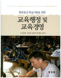 현장중심 학습지원을 위한 교육행정 및 교육경영