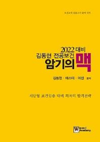 김동현 전공보건 암기의 맥(2022)