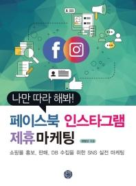 나만 따라 해봐! 페이스북 인스타그램 제휴마케팅