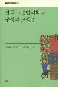 한국 고전번역학의 구성과 모색. 2