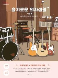 슬기로운 의사생활 시즌 2 OST 피아노 연주·반주곡집