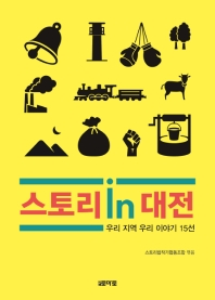 스토리 in 대전