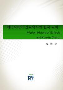에티오피아 선교 역사와 한국교회
