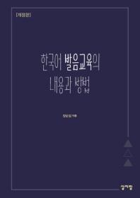 한국어 발음교육의 내용과 방법