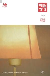 매일성경(본문수록)(개역개정)(2021년 1/2월호)