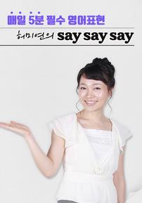 매일 5분 필수 영어표현 - 허미연의 Say Say Say (1)