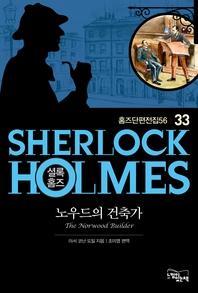 셜록홈즈33-노우드의 건축가 (홈즈단편전집56)