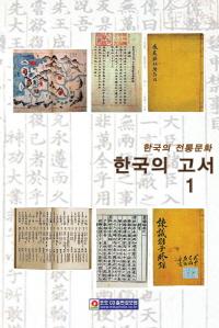 한국의 고서1