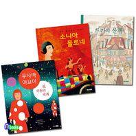 주니어RHK/꼬마 예술가 그림책 B 패키지세트(전3권)/드가의 산책.소니아 들로네.쿠사마 야요이