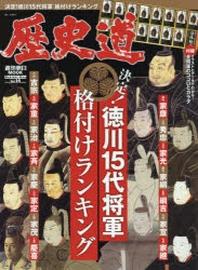 歷史道 VOL.14