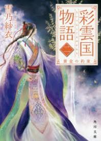 彩雲國物語 2
