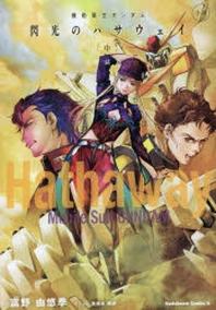 機動戰士ガンダム閃光のハサウェイ 小說 中 新裝版