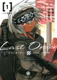 ラストオ-ダ- ひとりぼっちの百年戰爭 1