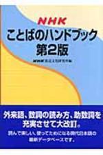 NHKことばのハンドブック 第2版