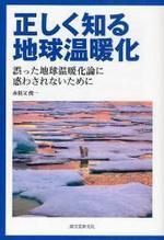 正しく知る地球溫暖化 誤った地球溫暖化論に惑わされないために