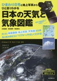 ひまわり8號と地上寫眞からひと目でわかる日本の天氣と氣象圖鑑