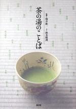 茶の湯のことば