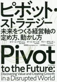 ピボット.ストラテジ- 未來をつくる經營軸の定め方,動かし方
