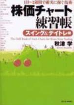 株價チャ―ト練習帳 スイング&デイトレ編